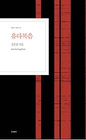 유다복음 : 김은상 시집