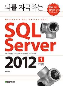 뇌를 자극하는 SQL Server 2012 - 기본편