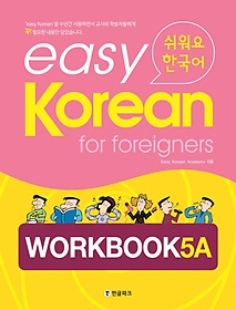 """<font title=""""easy Korean for foreigners Workbook 5A 쉬워요 한국어 """">easy Korean for foreigners Workbook 5A ...</font>"""