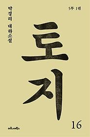 토지. 16, 5부 1권 : 박경리 대하소설