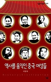 역사를 바꾼 중국 여성들