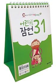 어린이 잠언 31 (달력형)