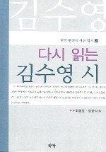 다시읽는 김수영 시
