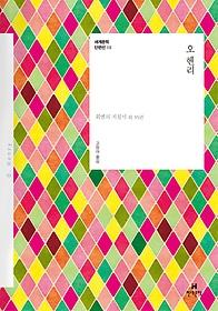 오 헨리 - 휘멘의 지침서 외 55편