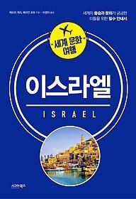 세계 문화 여행 - 이스라엘