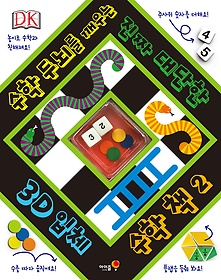 3D 입체 수학 책 2 (팝업플랩북)