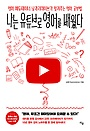 나는 유튜브로 영어를 배웠다