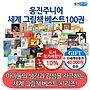 [백화점상품권3만증정]웅진주니어 세계그림책 베스트 100권세트