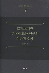 코퍼스기반 한국어교육 연구의이론과 실제