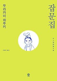 무라카미 하루키 잡문집 (라임에디션)