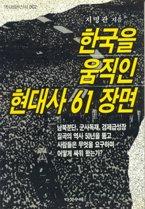 한국을 움직인 현대사 61장면