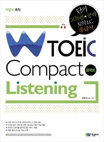 더블유 토익 W TOEIC Compact Listening