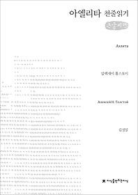 아엘리타 천줄읽기 (큰글씨책)