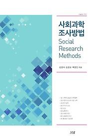 사회과학 조사방법