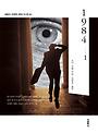 1984 1 미니북 (한글판) / 더클래식/2-000