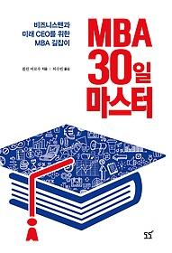 MBA 30일 마스터