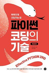 파이썬 코딩의 기술
