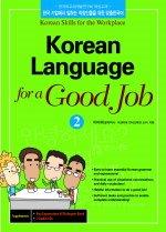 Korean language for a good job. 2