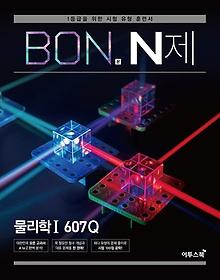BON 본 N제 물리학 1 607Q (2021년용)