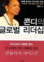 콘디의 글로벌 리더십 :Condoleezza Rice