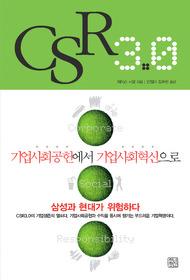 CSR 3.0