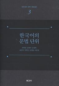 한국어의 문법단위