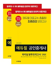 2020 에듀윌 공인중개사 1차, 2차 파이널 봉투모의고사 세트