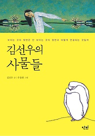 김선우의 사물들