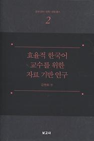 "<font title=""효율적 한국어 교수를 위한 자료 기반 연구  "">효율적 한국어 교수를 위한 자료 기반 연구...</font>"