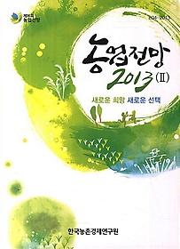 농업전망 2013 (2)