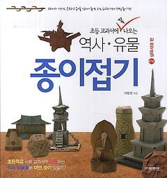역사 유물 종이접기 2