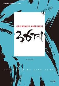 36계 : 신묘한 병법서인가, 사악한 기서인가