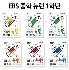 EBS 중학 뉴런 1학년 패키지