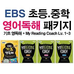 EBS 초등.중학 영어독해 패키지