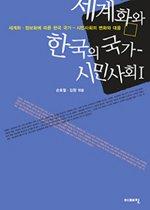 세계화와 한국의 국가 - 시민사회 1