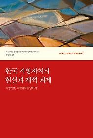 한국 지방자치의 현실과 개혁 과제 : 지방 없는 지방자치를 넘어서