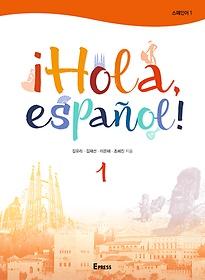 Hola, espanol! 스페인어 1