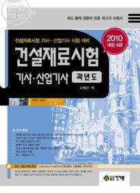 건설재료시험 기사 산업기사 과년도 (2010)