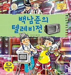 백남준의 텔레비전
