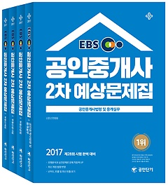 2017 EBS 공인중개사 2차 예상문제집 세트