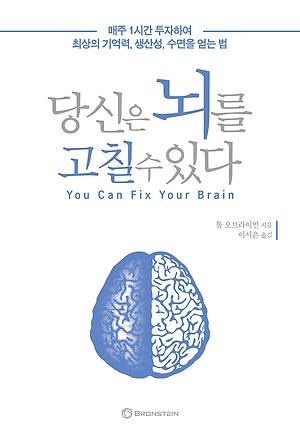 당신은 뇌를 고칠 수 있다