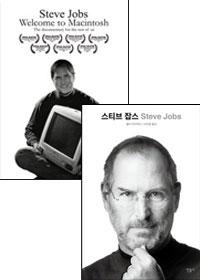 스티브 잡스의 전기(도서) + 웰컴 투 매킨토시(DVD)패키지