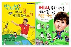 월드컵 축구영웅 박지성+메시 패키지(전 2권)