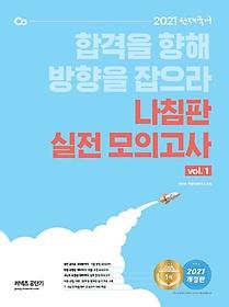 2021 선재국어 나침판 실전 모의고사 Vol.1