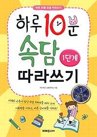 [90일 대여] 하루 10분 속담 따라쓰기 1단계