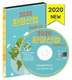 2020 환경산업 주소록 CD