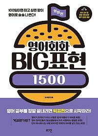 영어회화 BIG표현 1500 - 영화편