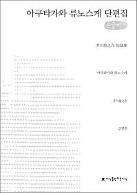아쿠타가와 류노스케 단편집 (큰글씨책)