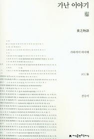 가난 이야기 (천줄읽기)