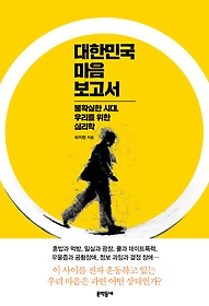 대한민국 마음 보고서